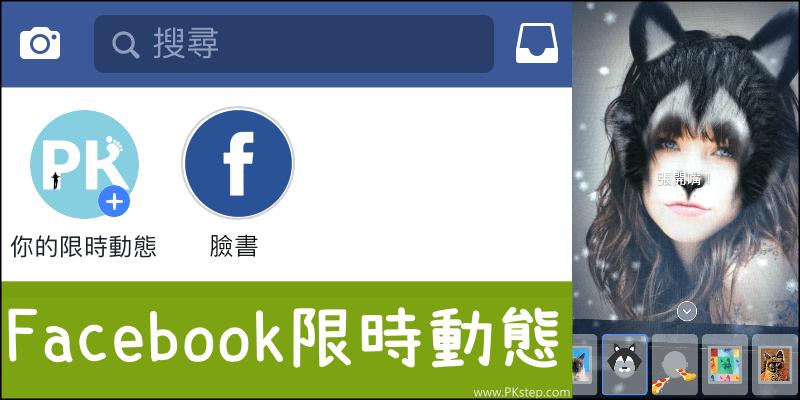 Facebook也推出了限時動態、悄悄傳的新功能了!快來看看怎麼用吧~