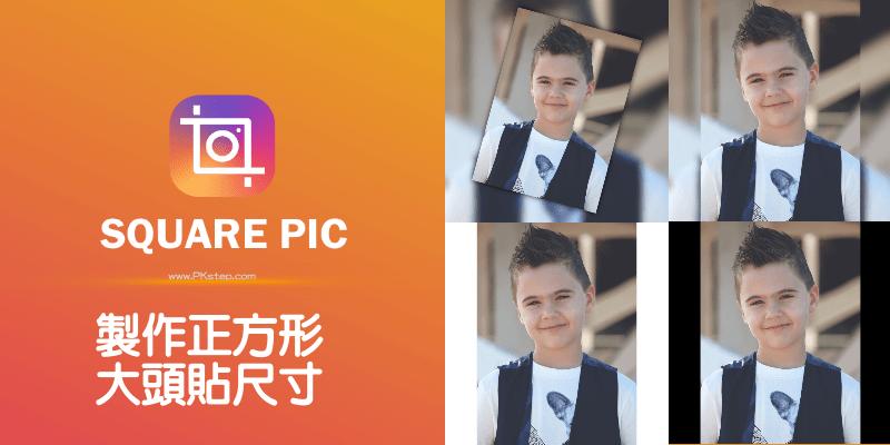 免裁切「InstaBox App」製作符合大頭貼尺寸的正方形照片。(iOS、Android)