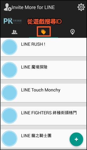 LINE_遊戲_邀請好友3