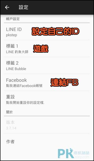 LINE_遊戲_邀請好友5