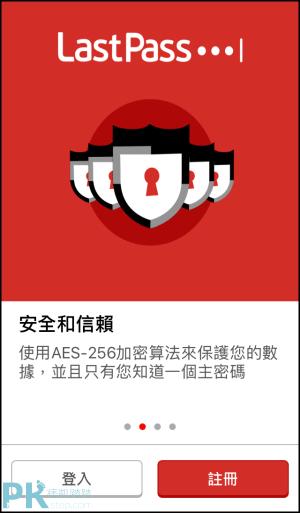 LastPass密碼管理通1