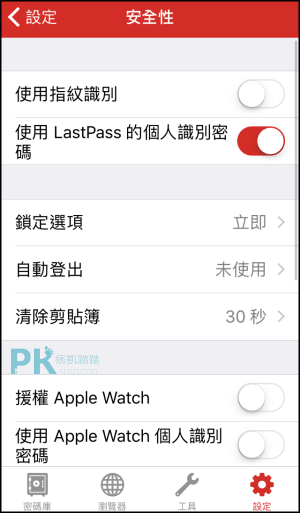 LastPass密碼管理通12
