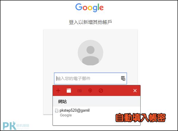 LastPass密碼管理通15