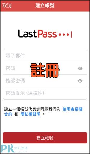 LastPass密碼管理通2