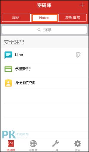 LastPass密碼管理通7