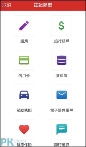 LastPass密碼管理通8