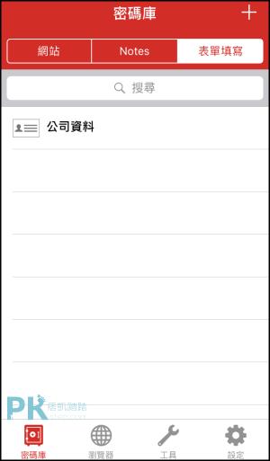 LastPass密碼管理通9