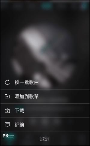 Music-fm手機聽歌App1