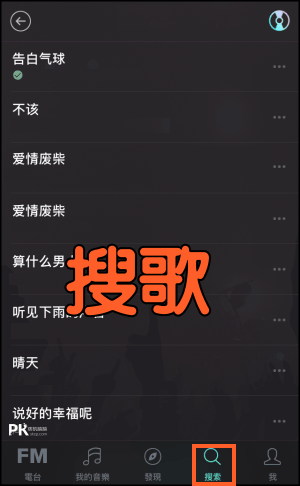 Music-fm手機聽歌App4