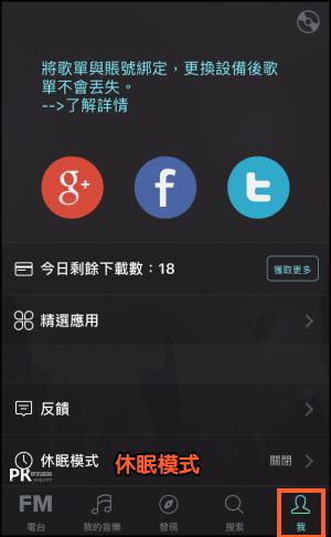 Music-fm手機聽歌App6