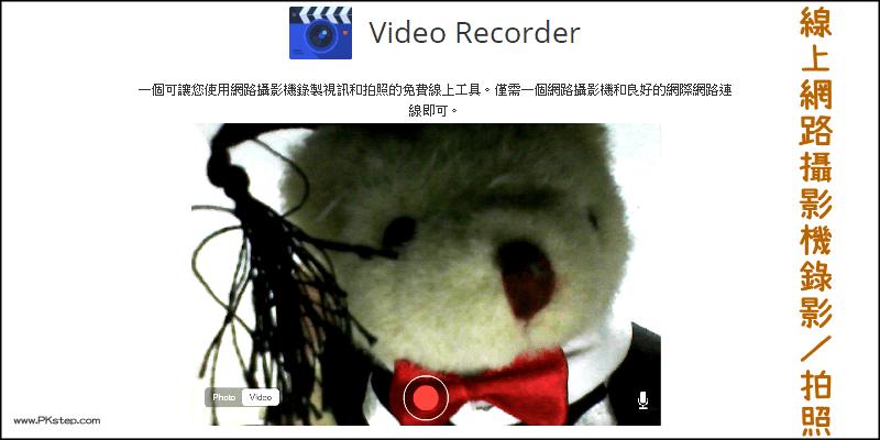 【免安裝】使用電腦的WebCam網路攝影機,進行視訊錄影、拍照。線上免費軟體