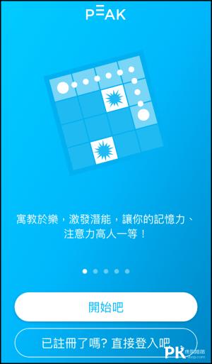 Peak腦力訓練App1