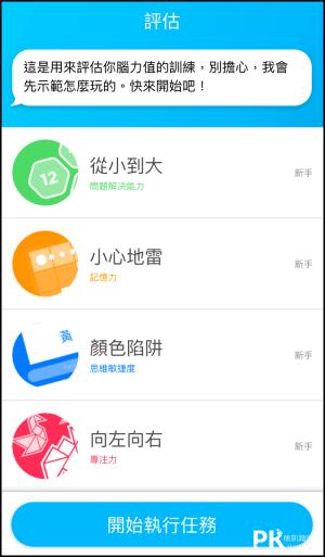 Peak腦力訓練App2