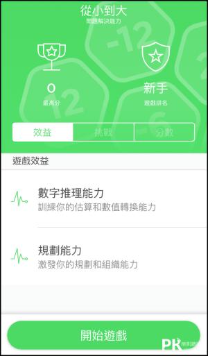 Peak腦力訓練App3