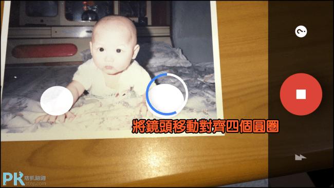 PhotoScan舊照片翻拍2