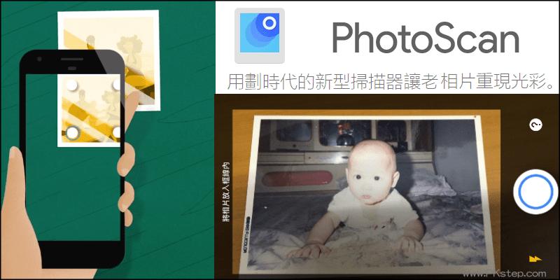 PhotoScan_app