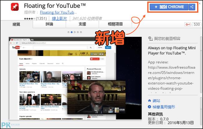 YouTube懸浮畫面1