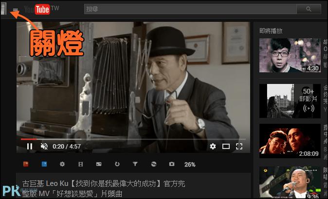 YouTube魔術工具教學4