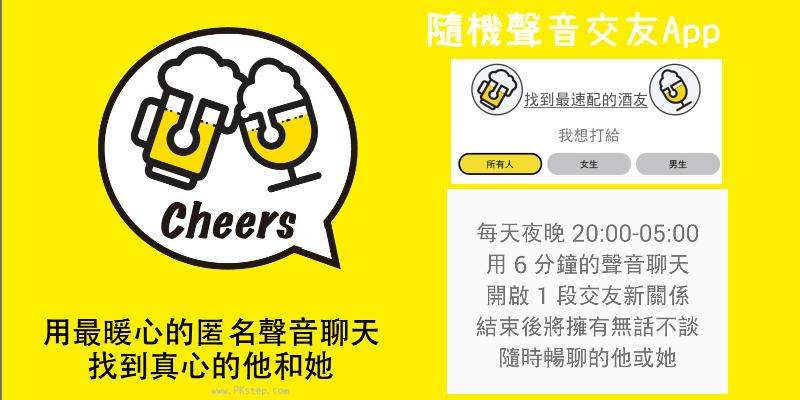 Cheers用「聲音」隨機配對語音聊天App,不露臉匿名電話交友軟體!(Android)
