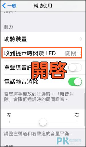 iPhone來電閃光設定教學3