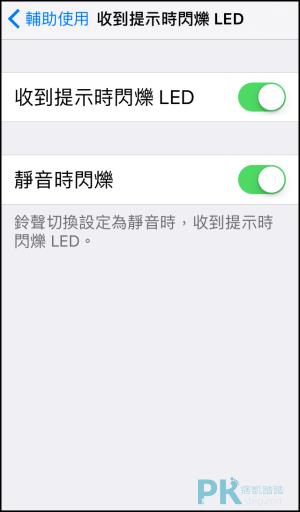 iPhone來電閃光設定教學4