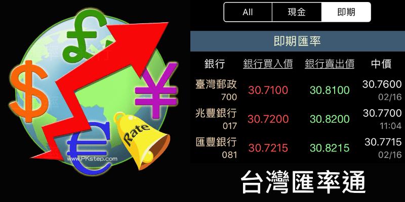 ratealert_Taiwan