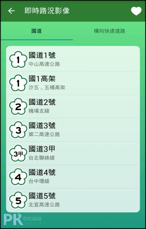 國道即時路況查詢App2