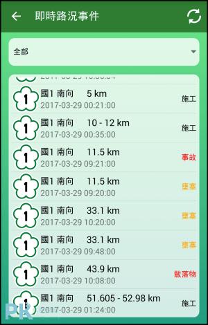 國道即時路況查詢App5