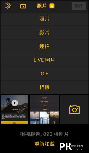 手機製作GIF-App1