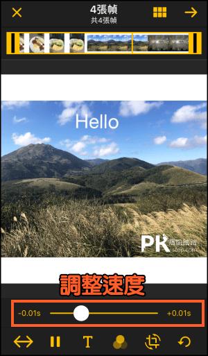 手機製作GIF-App2