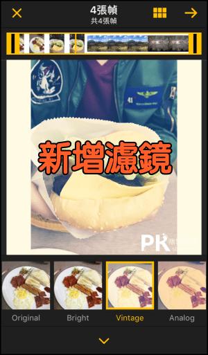 手機製作GIF-App3