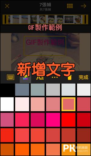 手機製作GIF-App4