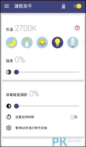 抗藍光-護眼助手App1