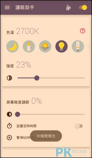 抗藍光-護眼助手App2