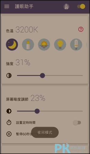 抗藍光-護眼助手App3