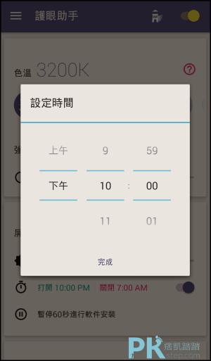 抗藍光-護眼助手App4