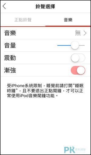 正點鬧鐘App8