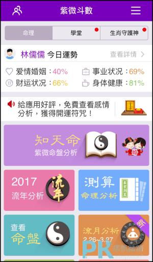 紫微斗數算命App3