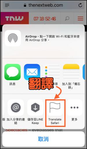 網頁翻譯App2