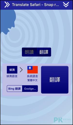 網頁翻譯App3