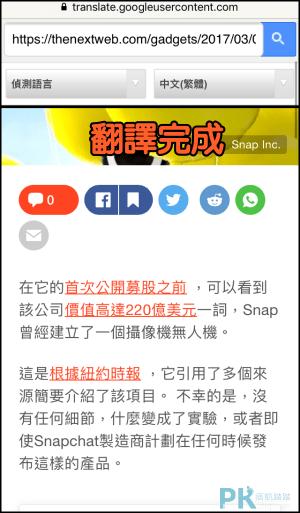 網頁翻譯App4