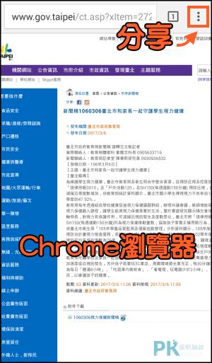 網頁翻譯App5
