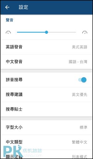 英漢字典App5
