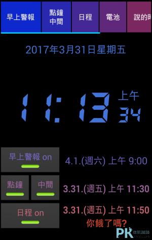 語音報時App1