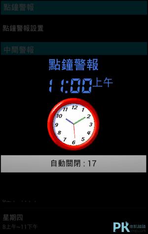 語音報時App2
