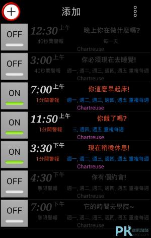 語音報時App3