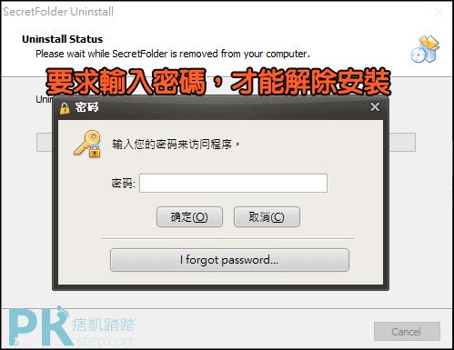 資料夾加密軟體5