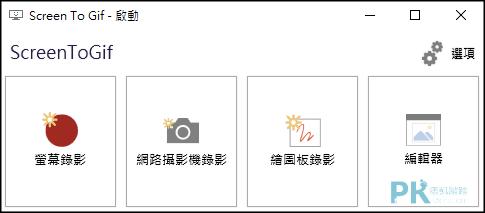 錄影轉GIF動畫教學1