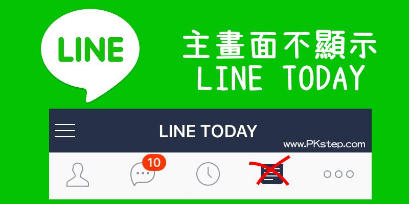 關閉LINE-TODAY新聞