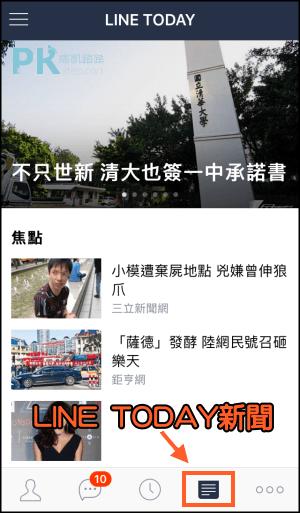 關閉LINE-TODAY新聞1